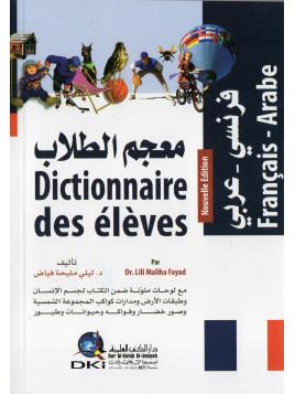 DICTIONNAIRE DES ELEVES FRANCAIS-ARABE PETIT FORMAT