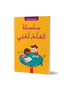 J'apprends ma langue -Ataalamu lughati -2eme Maternelle