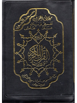 Le Saint Coran Tajwid Pochette Zippée en Cuir