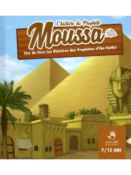 L'Histoire du Prophète Moussa Muslim Kid 7/12 ans