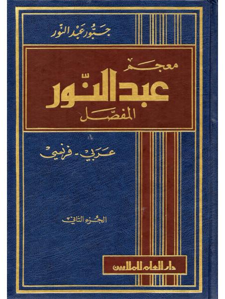 dictionnaire abdel-nour arabe français 2 tomes