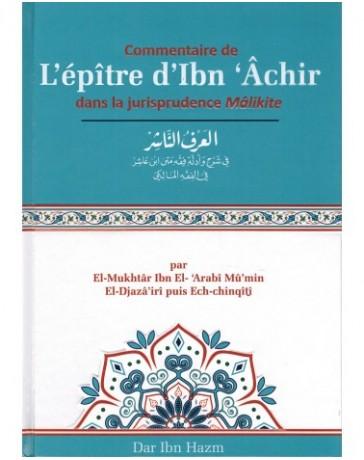 Commentaire de L'épître d'Ibn 'Âchir dans la jurisprudence Mâlikite - Dar Ibn Hazm