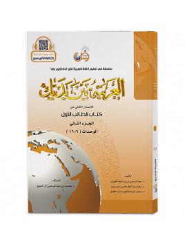 L'arabe entre tes mains - al arabiya bayna yadayk - Niveau 1 tome 2