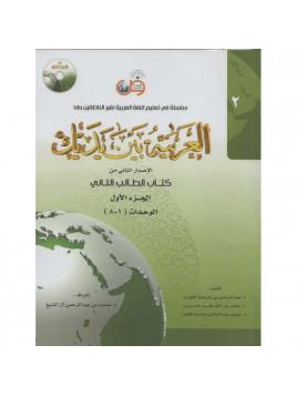 L'arabe entre tes mains - al arabiya bayna yadayk - Niveau 2 tome 1