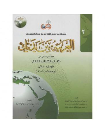 L'arabe entre tes mains - al arabiya bayna yadayk - Niveau 2 tome 2