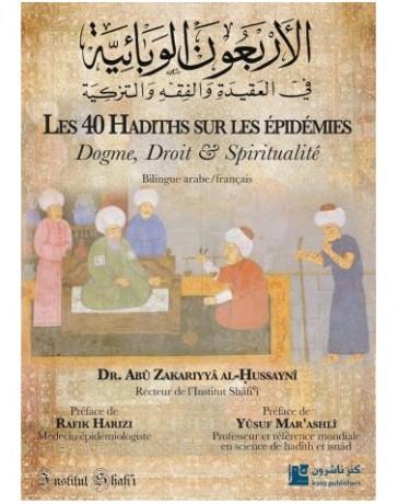 Les 40 hadiths sur les épidémies - Abou Zakariyya Al Hussayni