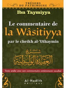 COMMENTAIRE DE AL WASITIYYA DE CHEIKH AL UTHAYMIN