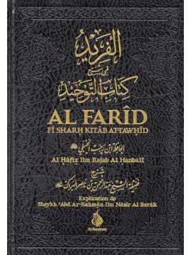 Al Farid - Ibn Rajab avec explication de Al Barak - Al Bayyinah