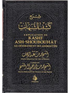 Explication de Kashf ash-Shoubouhar ( Le dévoilement des ambiguités) - Mohammed Ibn Abd Al Wahhab- Edition Al Bayyinah