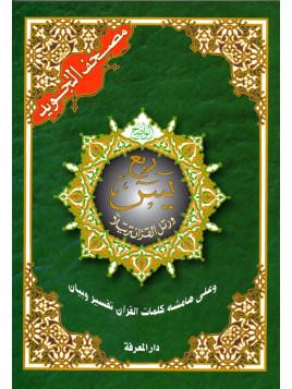 Le Saint Coran: Roub3 Ya-Sîn