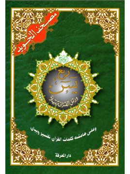 Le Saint Coran: Roub3 Ya-Sîn - Edition dar al ma'rifa