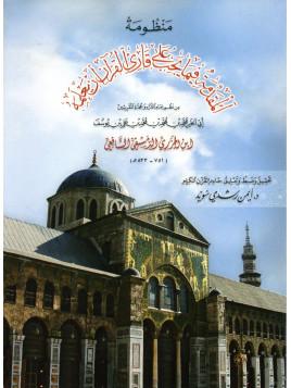 Metn Al Jazariya (Al Mouqadimah) Ibn Al Jazariy
