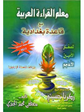 METHODE BAGHDADIYAH معلم القراءة العربية مع قاعدة البغدادية