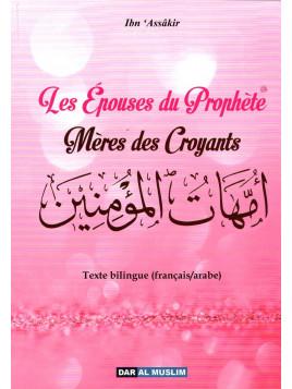 Les Epouses du Prophète Mères des Croyants-Ibn 'Asakir -Edition Dar Al Muslim