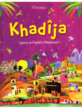 Khadija, l'épouse du Prophète Mohammed