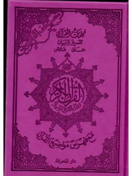 Le Coran En Arabe Format A5 Tajwid Couleur Violet