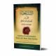 Conseils pour patienter face au mal des gens CHEIKH AL ISLAM IBN TAYMIYYA
