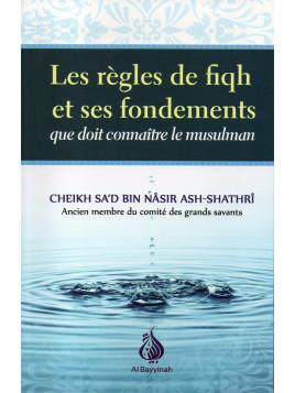 Les règles de fiqh et ses fondements