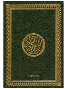Coran arabe - lecture hafs - format A5