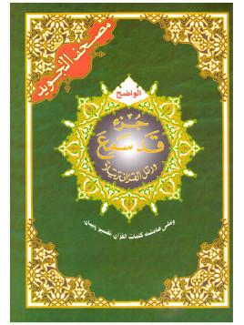 Coran chapitre qad sami3 (28) tajwid - جزء قد سمع