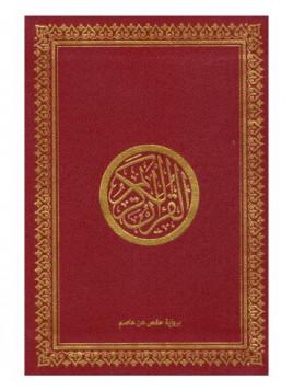 Coran arabe - grande taille - rouge - 35 x 25 cm