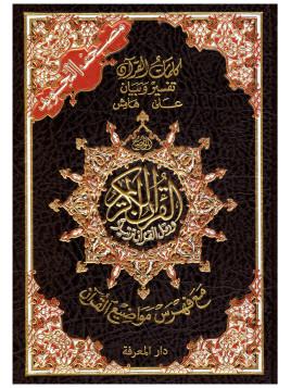 Coran avec règles de tajwid - format moyen
