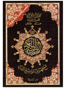 Coran arabe Tajwid - 14 x 20 cm - Edition dar Ma'rifa