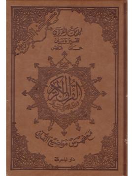 Le Coran en Arabe Format A5 Tajwid Couleur Rose