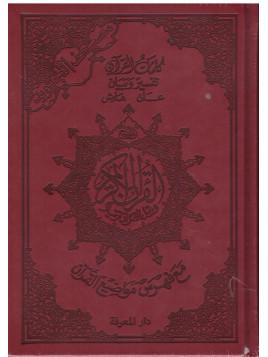Coran Tajwid Arabe Format A5 Couleur Rouge foncé