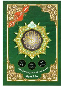 Coran Arabe Tajwid 17 x 24 cm - Jouz Qad Sami3, Tabarak, 3Amma