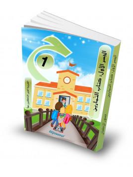 Aljossour Primaire - Livre d'exercices N1 - Apprendre l'Arabe aux plus de 7 an