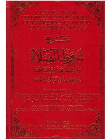 Explication de l'épître sur les conditions de la prière, ses piliers et ses obligations - Ibn Abdel Wahab - Dine Al Haqq