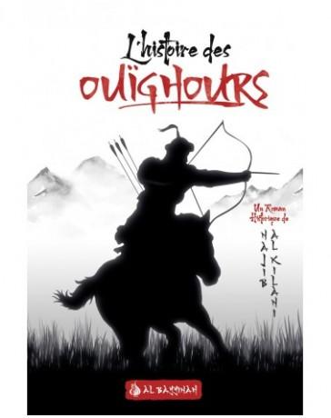 L'Histoire des Ouïghours ( Layali Turkistan ) - Najib Al Kilani - Al Bayyinah