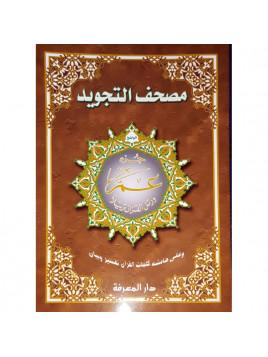 Coran tajwid - Partie Amma - Grand format