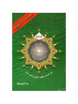 Coran Juzz Amma avec tajwid - format moyen